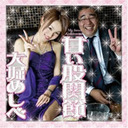 もはや風俗!? 「AKB48商法」今度の特典はアイドルの