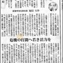 ネット騒然! 毎日新聞が創価・池田大作氏の寄稿を掲載