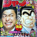 「週刊少年ジャンプ」流出で発覚! 『こち亀』がSMAP香取慎吾で実写化か