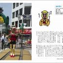高円寺でキモカワフィギュア