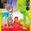 『エロスの原風景』江戸~昭和50年代の出版史──蘇るエロの記憶たち