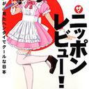 ガイジンが見たクールでHENTAIな日本『ザ・ニッポン・レビュー!』