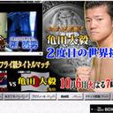 亀田大毅 世界戦のチケットまったく売れず「無料で配ってもガラガラになる!?」