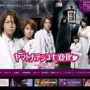 視聴率5%のTBS『ヤマトナデシコ七変化』それでも亀梨和也が起用される理由とは!?