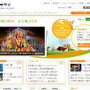 「土地売却」「固定資産税導入」 万博不振の上海市が金集めに必死?
