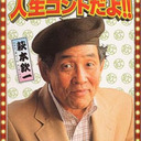 萩本欽一 テレビを作り、テレビに呑み込まれた「巨人の功罪」