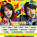 大阪弁護士会がTBS『特上カバチ!!』に猛抗議! って何が問題だったの!?