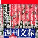 「路上チュー」中井洽国家公安委員長がまたヤラカシた? 武蔵川理事長との密会の真相