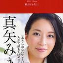 「日本一モノマネされる女優」真矢みき 人気の裏にある独特の発声法とは!?