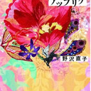野沢直子 今振り返るカリスマ女芸人の「先駆者としての比類なき存在感」