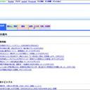 アダルトメディアは女性差別か? 思想を押しつける横浜市の男女共同参画事業
