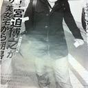 不倫疑惑浮上でも強気な宮迫 その裏には「週刊現代」と今田耕司の法廷闘争があった!?