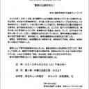 新宿駅痴漢冤罪暴行事件 原田信助さんの母親が警視庁を相手取り提訴へ