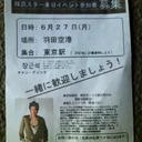 「ファン800人が羽田で歓迎」のチャン・グンソク 実際は「謝礼2,000円」の応募者が100人......