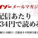 ここでしか読めない芸能(裏)情報もあります。「サイゾーメールマガジン」配信スタート!!
