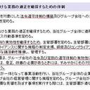 続報! 幹部が強制わいせつ疑惑の野村総研が被害者女性を逆提訴!