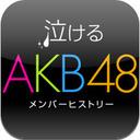 ベストセラー『泣けるAKB』がついにiPad にも対応!今だけ期間限定のプライスオフ!