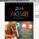 『泣けるAKB48』電子書籍版がパブーでも発売開始されました!