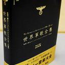 闘志と犠牲精神を養い、今日から役立つ不抜の実用書『世界軍歌全集』