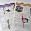 「怒りの声をあげられない人の声を代弁する」福島市住職のたった一人の闘い
