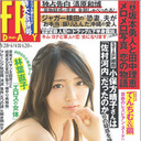 巨人・坂本&田中理恵熱愛、キムヨナデート現場……「フライデー」合併号が絶好調!