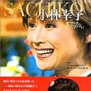 """法廷闘争も――!? 演歌の女王・小林幸子""""衣装スキャンダル""""で『紅白』金輪際絶望か"""