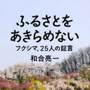 """""""ふるさとをあきらめない""""詩人が耳を傾ける、25人の福島の現実"""