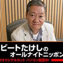 高田文夫さん緊急入院! 某新聞社に勤める息子は血相を変えて……