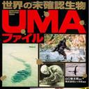 """浜名湖の怪物事件で露呈した、メディアの""""オカルト軽視""""体質"""