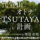TSUTAYA代官山店に向けられた意外な声 新作DVDの無料レンタルは是か否か!?
