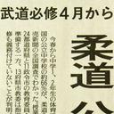 「高速バス事故と同じ、事故が起きてからでは遅い」中学校での武道必修化に疑問の声
