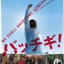 配給会社は倒産、出演者にはトラブル続発──映画『パッチギ!』の呪いとは!?