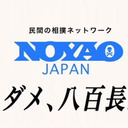 相撲界の不祥事に斬り込む、ブラックジョークDVD『日本ふしぎ発見!』