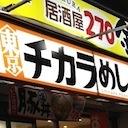 牛丼「東京チカラめし」出店ラッシュで、居酒屋は過去の遺物!?