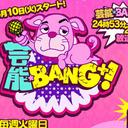 「占い師スタジオ登場……しなかった」人気番組『芸能★BANG+』ウソテロップで打ち切りの危機!