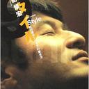 45歳にしてこのチャラさ! サッカー・武田修宏が女子アナを必死で口説いている!?