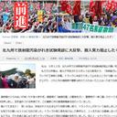 「批判もデマも腹は立たない」北九州の震災がれき搬入騒動で中核派全学連委員長がコメント