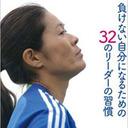 「澤を切れるか……」豪州戦快勝でもメダルへの不安は山積 なでしこジャパンに迫られる決断