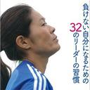 「スポンサーからの圧力で代表に……!?」なでしこジャパン澤穂希に五輪後は大バッシングが巻き起こる!?