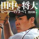 「里田とうまくいってない!?」楽天のエース・田中将大がブチ切れモードのワケとは……?