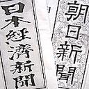 朝日と日経以外は効果ゼロ!?でバレた新聞広告タブー?