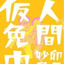 """どっこい生きてる""""マンガ界の最終兵器""""~卯月妙子『人間仮免中』~"""