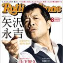 """「引退をにおわせる作戦も!」矢沢ビジネス健在──なぜ今""""永ちゃん節""""がメディア席巻なのか"""