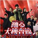 「織田裕二と柳葉敏郎の確執は解消できず……」来月公開の『踊るFINAL』打ち上げも開かれない異常事態