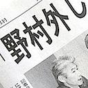 """野村、業務停止逃れた""""実績ゼロ""""元社長と金融庁の密約?"""
