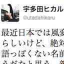 宇多田ヒカルに村上春樹も! なぜDQNネームが批判される?