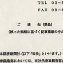 週刊文春の日経新聞社長不倫スクープで出回る怪文書一挙公開!
