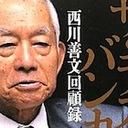 """三井住友銀行員が語る「エリート銀行員のトンデモ実態と""""癖""""」"""