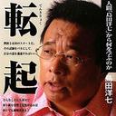 """「もう一度、本当のお笑いブームを」島田洋七にオスカー移籍で巡ってきた""""最後のチャンス"""""""