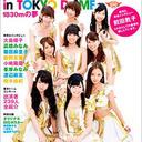 「非協力的すぎた……」文藝春秋のAKB48公式本が大コケで、週刊文春からスキャンダルが噴出する!?